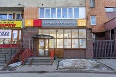 nizhny novgorod Russia - Kwiecień 07 2016 Deponuje pieniądze Rosyjskiego kapitał na ulicznym Belinsky, 83 Obraz Stock