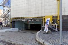 nizhny novgorod Russia - Kwiecień 07 2016 Wejście podziemny parking samochodowy przy centrum handlowym Zdjęcia Stock