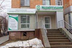 nizhny novgorod Russia - Kwiecień 04 2016 RADIOTECHBANK bank na ulicznym Proviantskay Zdjęcie Stock
