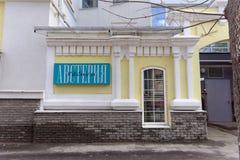 nizhny novgorod Russia - Kwiecień 22 2016 Schronisko Avsteriya na ulicznym Sergiyevskaya 8 Zdjęcie Stock