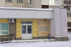 nizhny novgorod Russia - Luty 03 2017 Nowe biura centrum cukrzyce Zaświecają na ulicznym bulwarze pokój 5 Zdjęcia Stock