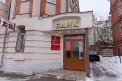 nizhny novgorod Russia - Luty 23 2016 Skojarzenie Commercial Bank Zdjęcia Royalty Free