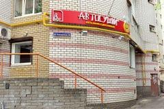 Nizhny Novgorod russia - Maj 15 2016 Kafé Avtosushi på gatan Nevzorova 85 Royaltyfri Foto