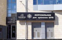 Nizhny Novgorod russia - Maj 04 2016 Kemtvätt frys för att lagra av pälslag på gatan Oktober 16 Arkivbilder