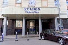 Nizhny Novgorod russia - Maj 17 2016 Parkera hotellet Kulibin på gatan Maxim Gorky 121 Royaltyfria Bilder
