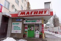 Nizhny Novgorod, Russia. - March 05.2016. MAGNET Shop on Belinsky street Royalty Free Stock Images