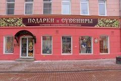 Nizhny Novgorod russia - Mars 15 2016 Presentaffär på Bolshaya Pokrovskaya 15 Arkivfoto