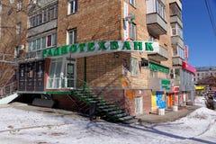 Nizhny Novgorod russia - Mars 18 2016 Radiotekhbank kontor på Bolshaya Pokrovskaya 75 Royaltyfria Bilder