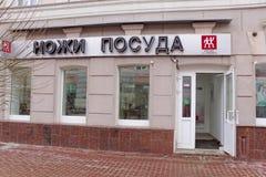Nizhny Novgorod russia - Mars 15 2016 Shoppa KNIVBORDSSERVIS på gatan Bolshaya Pokrovskaya 5 Royaltyfri Bild