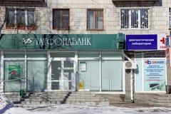 Nizhny Novgorod russia - Mars 18 2016 Tatfondbank på Bolshaya Pokrovskaya 93 Fotografering för Bildbyråer