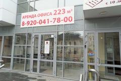 nizhny novgorod Russia - Marzec 09 2016 Handlowa Hipotecznego banka Deltacredit Valadarski ulica 40 Zdjęcie Royalty Free