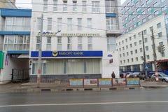 nizhny novgorod Russia - Marzec 09 2016 Vyborg bank na Uliczny Barbarzyńskim Obraz Stock