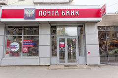 Nizhny Novgorod, Russia. - May 10.2017. Pochta Bank. Stock Image