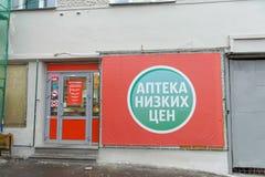 Nizhny Novgorod russia - Oktober 05 2017 Apotek Vita på revolutionfyrkanten 5 Royaltyfria Bilder