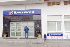 Nizhny Novgorod russia - Oktober 13 2016 Bank Promsvyazbank på Nesterova gata 31 Royaltyfria Bilder