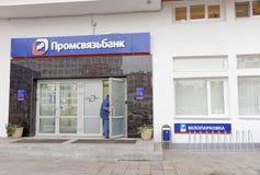 Nizhny Novgorod russia - Oktober 13 2016 Bank Promsvyazbank på Nesterova gata 31 Royaltyfri Foto
