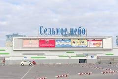 Nizhny Novgorod russia - Oktober 11 2016 Himmel för köpcentrum sjunde i Meshchersky microdistrict Royaltyfria Bilder