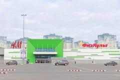 Nizhny Novgorod russia - Oktober 11 2016 Idrotts- klubba FizKult i himmel för köpcentrum sjunde i Meshchersky Arkivfoto