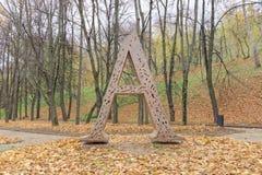 Nizhny Novgorod russia - Oktober 13 2016 Konstobjektbokstav A i Alexander Garden Arkivfoto