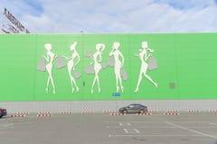 Nizhny Novgorod, Russia - 11 ottobre 2016 Parco del cinema nel cielo del centro commerciale settimo nel microdistrict di Meshcher Fotografia Stock Libera da Diritti