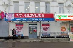 nizhny novgorod Russia - Październik 05 2017 Apteka Ladushka na rewolucja kwadracie 5 Fotografia Royalty Free