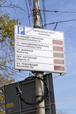 Nizhny Novgorod, Russia. - September 30.2016. Information board about the availability of parking spaces in the center of Nizhny N Royalty Free Stock Photography