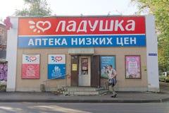 Nizhny Novgorod russia - September 13 2017 Lågpriser för apotekLaduska apotek på gatan Ilinskaya 53 Royaltyfri Foto