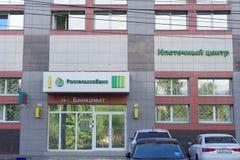 Nizhny Novgorod russia - September 01 2016 Rosselhoz bank på gatan Kulibina 3 Arkivfoton