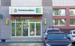 Nizhny Novgorod russia - September 01 2016 Rosselhoz bank på gatan Kulibina 3 Royaltyfri Bild