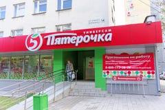 Nizhny Novgorod russia - September 06 2016 Shoppa Pyaterochka i gataakademikern Blokhinoy 14 Arkivbilder
