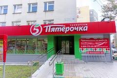 Nizhny Novgorod russia - September 06 2016 Shoppa Pyaterochka i gataakademikern Blokhinoy 14 Arkivbild