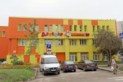 nizhny novgorod Russia - Wrzesień 06 2016 Dziecka ` s miasta poliklinika 39 w Timiryazev ulicie 5 Zdjęcie Royalty Free