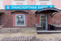 nizhny novgorod Russia - Wrzesień 26 2017 Naprawa bruk zakrywa dom na kwadracie Minin 2 i Pozharsky Zdjęcie Stock