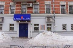 Nizhny Novgorod, Russie - 15 mars 2016 ENCAISSEZ L'UNION, bureau sur le froid de ruelle de rue Images stock