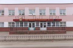 Nizhny Novgorod, Russie - 15 mars 2016 L'usine de la défense baptisée du nom de Grigory Petrovsky a placé sur la rue Turgenev Images stock