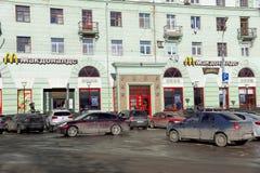 Nizhny Novgorod, Russie - 18 mars 2016 Le restaurant de McDonald sur Maxim Gorky Square Photos libres de droits