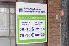 Nizhny Novgorod, Russie - 23 mars 2016 Tableau indicateur avec le taux de change  Logement de la banque de finances Photographie stock libre de droits