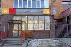 Nizhny Novgorod, Russland - 7. April 2016 Haben Sie die russische Hauptstadt auf der Straße Belinsky, 83 ein Bankkonto Stockfoto