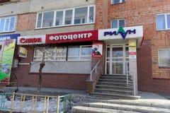 Nizhny Novgorod, Russland - 7. April 2016 Photocenter RIAN auf der Belinsky-Straße, 83 Stockbild