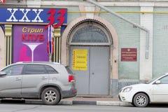 Nizhny Novgorod, Russland - 27. Juni 2017 Nischni Nowgorod regionale narcological Abteilung des Apotheken-ambulanten Patienten Nr Lizenzfreie Stockfotografie