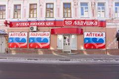 Nizhny Novgorod, Russland - 22. März 2016 Apotheke Ladushki auf der Straße Alekseevskaya 4 Nizhny Novgorod Lizenzfreie Stockfotografie