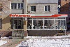 Nizhny Novgorod, Russland - 18. März 2016 Bauunternehmen Oecumene, Straße Vorovskogo 11 Lizenzfreie Stockfotos
