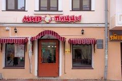 Nizhny Novgorod, Russland - 15. März 2016 Café-Weltpizza auf der Straße Bolshaya Pokrovskaya, 4 Lizenzfreie Stockfotografie