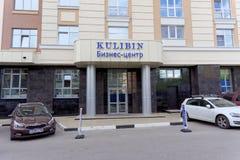 Nizhny Novgorod, Russland - 17. Mai 2016 Geschäftszentrum Kulibin auf der Straße Maxim Gorky 121 Lizenzfreie Stockfotos