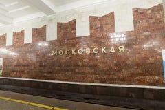 Nizhny Novgorod RYSSLAND - 02 11 2015 Inre av Arkivfoto