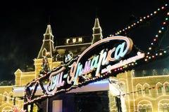 Noël juste sur la place rouge à Moscou Photos stock