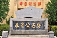 No.1 μαυσωλείο Qingong Στοκ φωτογραφία με δικαίωμα ελεύθερης χρήσης