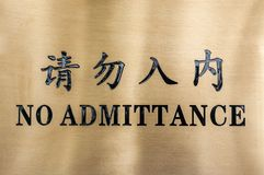 No admittance sign at english and chinese languages royalty free stock photo
