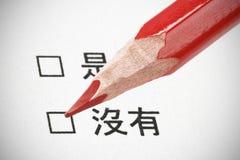 No. chino del cuestionario Fotos de archivo