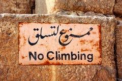 No climbing. Written on the Egypt pyramid stock image